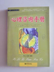 心理咨询手册:各种生活困惑的心理应对策略