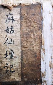 吴昌硕旧藏 麻姑山仙坛记  布面装裱乌金拓 内有钤印:拾缶堂珍藏金石书画、吴昌硕印、常寿长、仓翁。另有两处钤印不识。