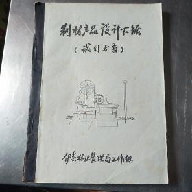 制材产品设计下锯(试行方案)油印