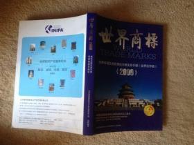 世界商标 2009  世界各国及地区商标注册实务手册(业界合作版)