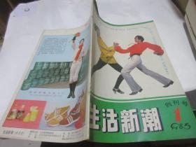 生活新潮 1985年第1期