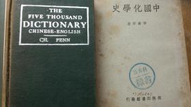 THE FIVE THOUSAND DICTIONARY: A CHINESE-ENGLISH POCKET DICTIONARY