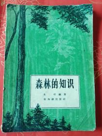 森林的知识