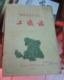 甘肃省平凉专区土壤志
