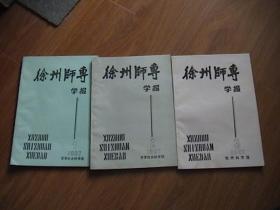 徐州师专学报(哲学社会科学版)(1987.1.2.3)