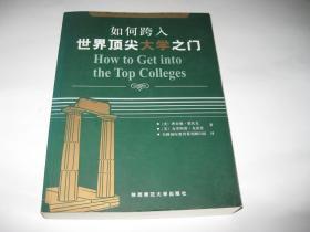 如何跨入世界顶尖大学之门M44--小16开9品,02年1版1印,后有新华书店印章