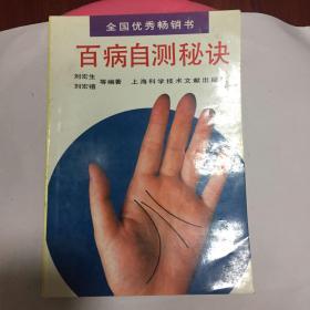 正版现货 百病自测秘诀 刘宏生 刘宏禧 主编 上海科学技术文献出版社出版 图是实物