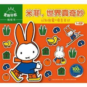 童趣早教贴纸书(1-2岁)——米菲,世界真奇妙