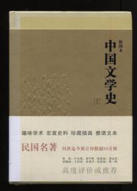 中国文学史(上下)插图本