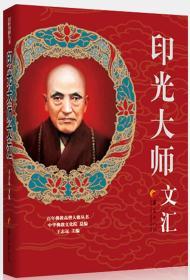 印光大师文汇  王志远 正心缘结缘佛教用品法宝书籍