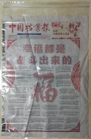 生日报、报纸、剪报、大型纸制收藏品等加厚收藏袋,自封袋,透明性好,长57.3厘米,宽39.4厘米,1元1个,限快递发货。