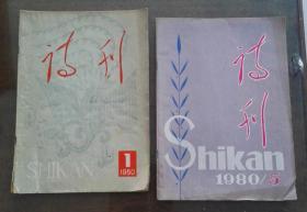 诗刊1980年1、5期