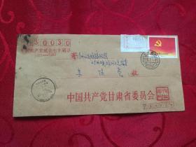 中国共产党成立七十周年邮票实寄封