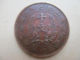 铜元,开国纪念币,收藏级好品,十文,。