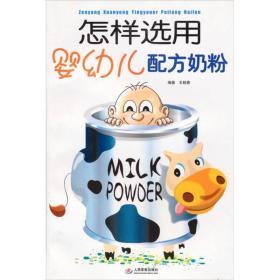怎样选用婴幼儿配方奶粉 王桂香 人民军医出版社 9787509102565