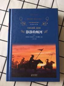 静静的顿河(上册)经典译林