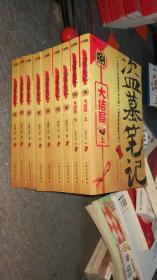 盗墓笔记(全10册)