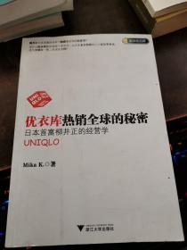 优衣库热销全球的秘密:日本首富柳井正的经营学