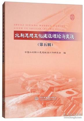 水利思想文化建设理论与实践 (第五辑)