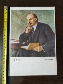 50-60年代宣传画:列宁画像。