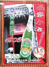 青岛啤酒百年庆典小家小酒