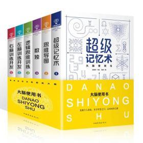 大脑使用书系列(全6册):超级记忆力,思维导图,数独,逻辑思维训练,左脑训练开发,右脑训练开发