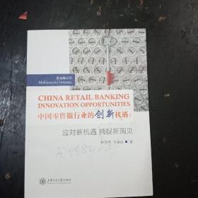 中国零售银行业的创新机遇:应对新机遇 捕捉新洞见