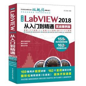 中文版LabVIEW 2018从入门到精通(实战案例版)