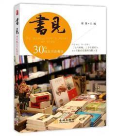 书见:30位独立书店者说(签名版)