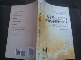 大学英语改革与SCTPPP课程设计/外语教育文丛