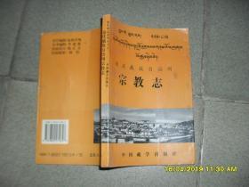 迪庆藏族自治州宗教志(8品大32开有水渍皱褶1994年1版1印2500册216页)44420