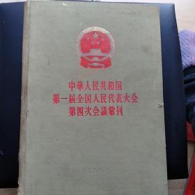 中华人民共和国第一届全国人民代表大会第四次会议汇刊(全网孤本)