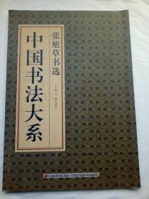 中国书法大系张旭草书选