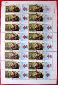 保护动物金丝猴10元印花税票整版16枚带数码编号面值160元--全新整版税票甩卖--实拍--包真