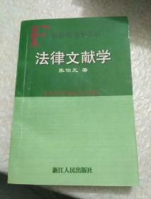 法律文献学