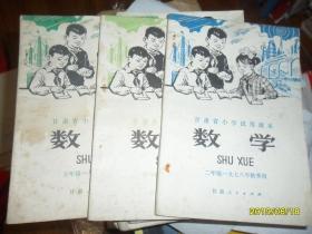 甘肃省小学试用课本-数学(二、四、五年级1978年秋季用版3册合售)