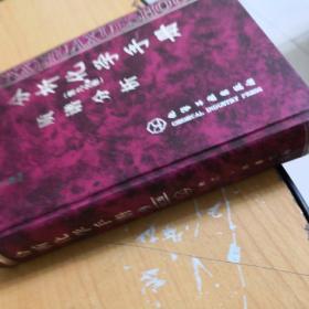 分析化学手册(第九分册)质谱分析,第二版