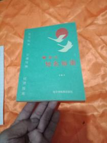 黑龙江省地名指南
