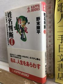姓名判断决定版 野末陈平 光文社 日文原版64开综合书