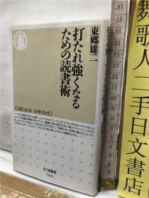 东郷雄二 打たれ强くなるための读书术  日文原版64开ちくま新书文库综合书