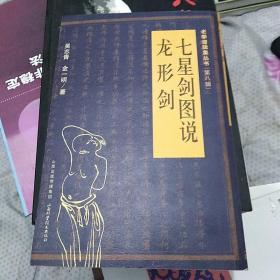 老拳谱辑集丛书(第8辑):七星剑图说·龙形剑