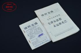 活页文选1966年第五期第六期