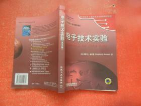 电子技术实验(英文版·原书第4版)