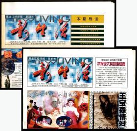 报纸-1998年《新生活》报总第1期试刊1、总第2期试刊2合售