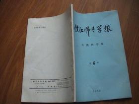 镇江师专学报 (自然科学版)1989.6