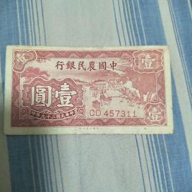 中国农民银行壹圆