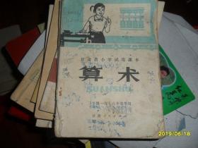 甘肃省小学试用课本--三年级1978年春季用)
