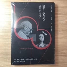 """阿瑟·米勒手记:""""推销员""""在北京"""