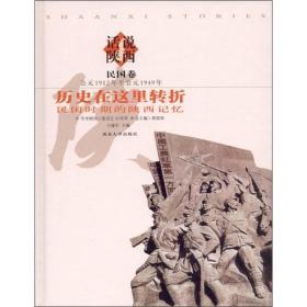话说陕西·历史在这里转折:民国时期的陕西记忆(历史卷)(公元1912年至公元1949年)