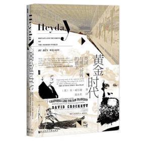 黄金时代:英国与现代世界的诞生(甲骨文丛书)